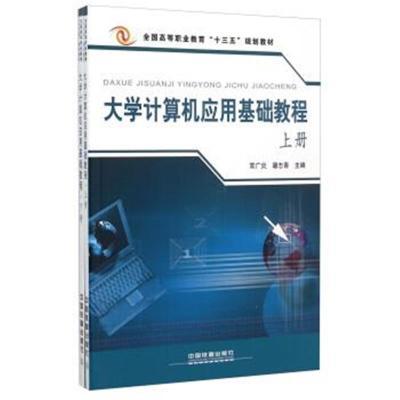 正版書籍 大學計算機應用基礎教程(套裝上下冊) 9787113207236 中國鐵道出