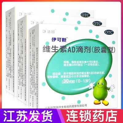 達因伊可新維生素AD滴劑30粒0-1歲嬰幼兒尹可欣ad魚肝油