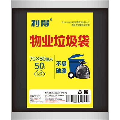 利得物业垃圾袋特大号 加厚黑色平装70*80cm*50只 垃圾分类