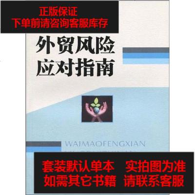 【二手8成新】外贸风应对指南 9787305064586