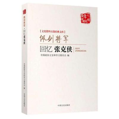 正版书籍 佩剑将军:回忆张克侠(文史资料百部经典文库) 9787503454028 中