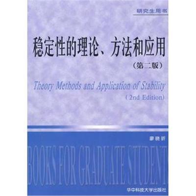 穩定性的理論、方法和應用廖曉昕9787560958705華中科技大學出版社