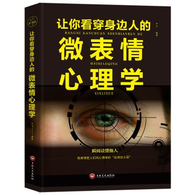 正版 心理學書籍 讓你看穿身邊人的微表情心理學 肢體語言心理學 人際交往潛意識行為心理學讀心術