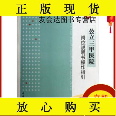 公立三甲医院岗位说明书操作指引9787802237902王耀献,周嫘,中国三峡出版社
