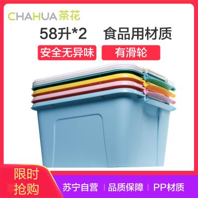 茶花58L收纳箱衣物整理箱两个装 颜色随机