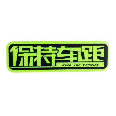 (保持车距)ZHUAX夜间反光贴条车尾门贴纸安全警示贴标识电动车摩托车夜光汽车装饰刮痕划痕遮挡创意个性远光