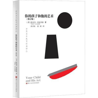 你的孩子和他的藝術(修訂版) (美)維克多·羅恩菲德(Viktor Lowenfeld) 著 孫吉虹,唐斌 譯 藝術
