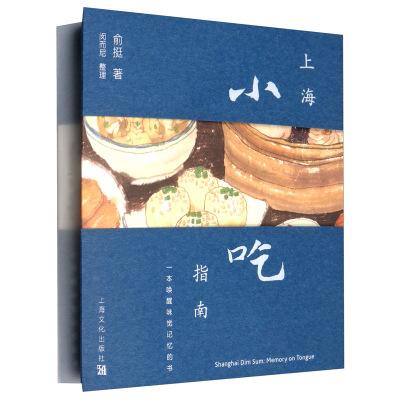 正版 上海小吃指南:一本喚醒味覺記憶的書(全3冊) 俞挺 漢英對照 閔而尼整理 地方烹飪美食 特色小吃 上海文化出版社書