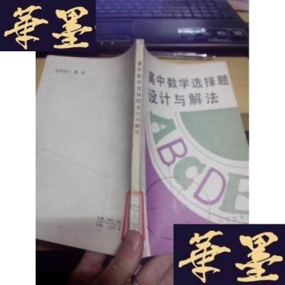 正版舊書高中數學選擇題設計與解法