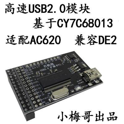 適用于CY7C68013模塊,USB模塊,接FPGA開發板,兼容DE2,易用fifo接口 開普通發票
