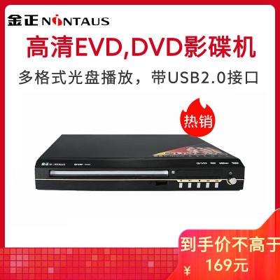 金正(NiNTAUS)DVD-N996高清播放器高清EVD影碟机 VCD播放器 DVD播放机