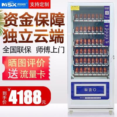 米沙熊(Misha)自動售貨機 無人售賣機 無人掃碼售貨機 飲料冷藏制冷掃碼智能商用售貨機可定制貨道 36貨道(直冷)