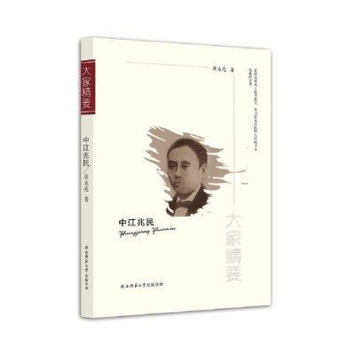 """""""大家精要""""叢書:《中江兆民》"""