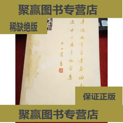 正版9层新 华侨教育家黄泰楠先生逝世十周年纪念集