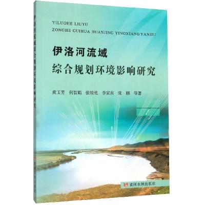 伊洛河流域綜合規劃環境影響研究