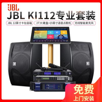 JBL Ki112卡拉OK套裝 家庭KTV音響組合全套 家庭卡拉OK套裝 點歌機全套套裝 微信點歌設備650C2T
