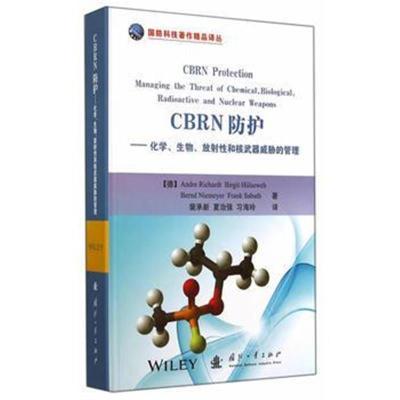 正版书籍 CBRN防护—化学生物放射性和器威胁的管理 9787118096309 国防工