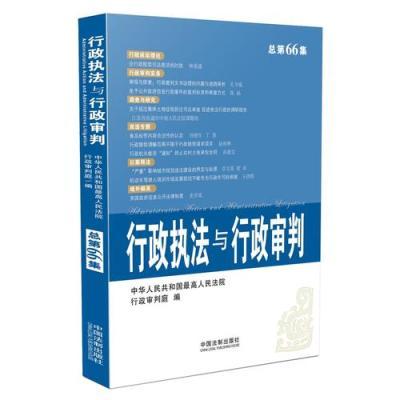 行政執法與行政審判(2014年第4集)(總第66集)
