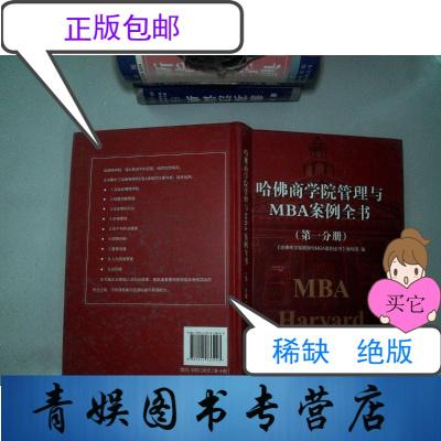 【正版二手】哈佛商学院管理与MBA案例全书 第一分册