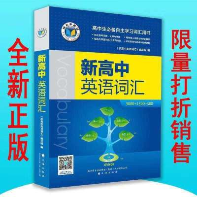 維克多新版新高中英語詞匯3500+1000+500老師考必過