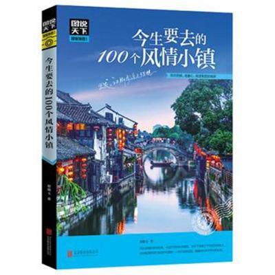今生要去的100個風情小鎮 圖說天下 國家地理 趙曉玉 9787559604125 北京聯