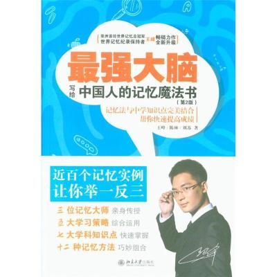最強大腦-寫給中國人的記憶魔法書-(第2版)