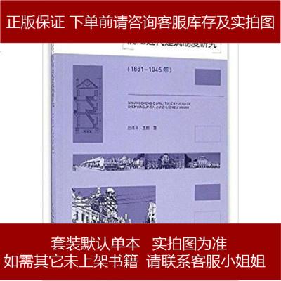 雙重權力體系制約下的沈陽近代建筑制度研究(111年) 呂海平 /王鶴 中國建筑工業出版社 9787112199594