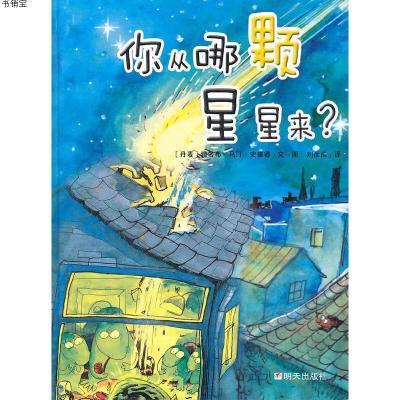 你从哪颗星星来?9787533263010(丹)史崔德 著绘,刘彦辰 译明
