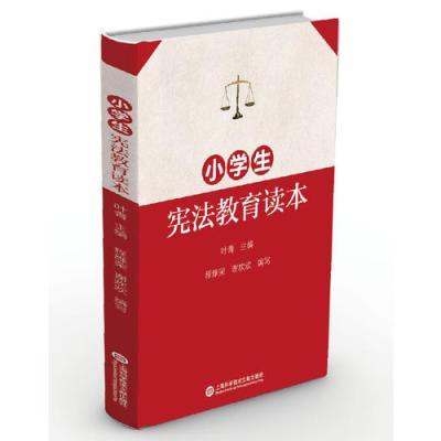 小學生憲法教育讀本