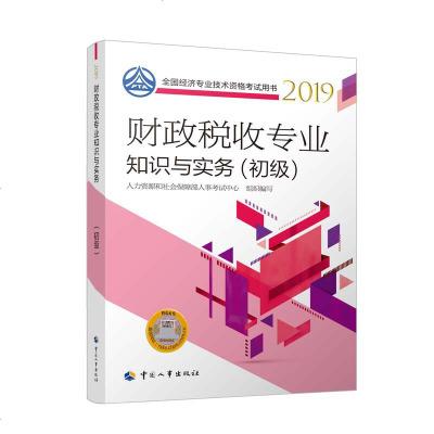 0930經濟師初級2019全國經濟專業技術資格考試用書財政稅收專業知識與實務(初級)2019