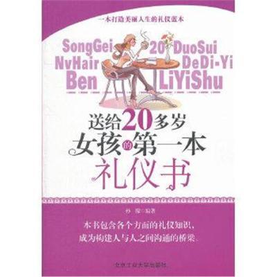 正版书籍 送给20多岁女孩的本礼仪书 9787563932825 北京工业大学出版社