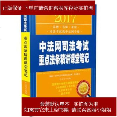 2017中法网司法考试重点法条精讲课堂笔记 9787509362273