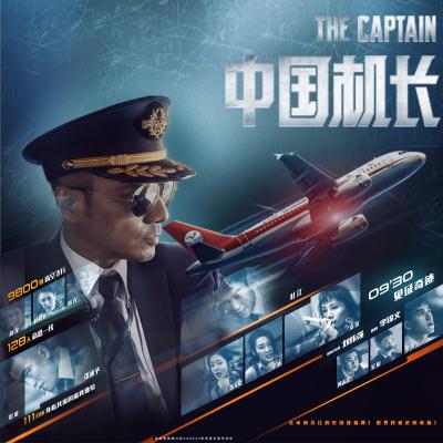 PP视频《中国机长》七天观影权益
