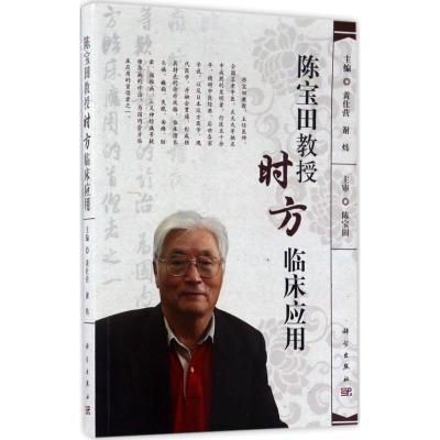 正版 陈宝田教授时方临床应用 黄仕营,谢炜 主编 科学出版社 9787030537188 书籍