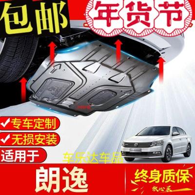 上山豹专用于大众朗逸发动机护板底盘护板11 15 17 2017款新plus下护板