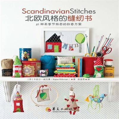 全新正版 北歐風格的縫紉書:21種有季節特色的創意方案