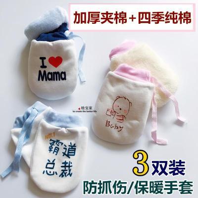 搭啵兔嬰兒防抓手套秋冬夏純棉0-6個月兒寶寶手套防抓臉系帶可調節【3月28日發完】