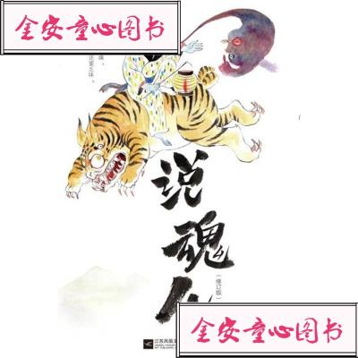 【单册】说魂儿(修订版)栾保群江苏凤凰文艺出版社