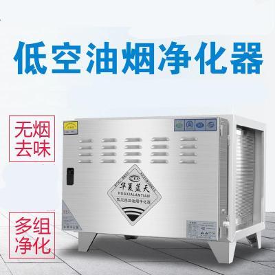 商用不銹鋼廚房燒烤飯餐飲環保靜電無煙分離器低空排放油煙凈化器 32000風量,145*88*129cm