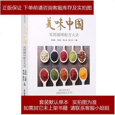 美味中國 李河山 /于連富 /張云甫 /張仁慶 中國輕工業出版社 9787518410231