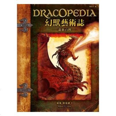 在途 正版:《幻獸藝術誌:龍族百科》楓書坊 18