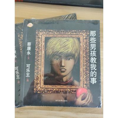 正版圖書 蔡康永:那些男孩教我的事蔡康永 當代世界出版社