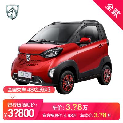 【全款】宝骏新能源E100智行版 电动 汽车 全国交车