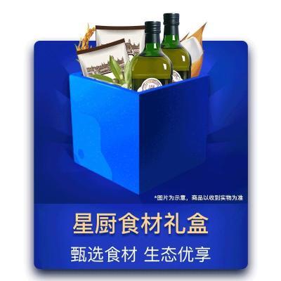 【Super Box】+Superbox星厨食材礼盒组合三