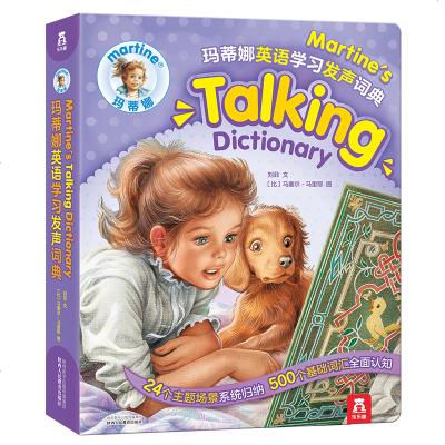【樂樂趣官旗】瑪蒂娜英語學習發聲詞典