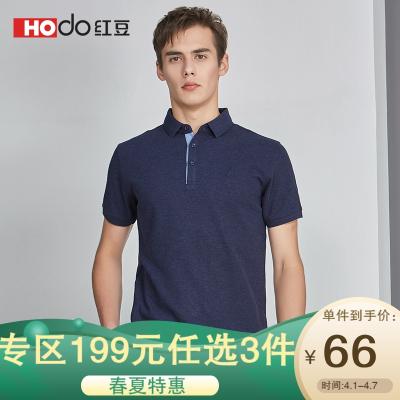 HODO紅豆男裝 男士短袖POLO衫 夏季商務休閑純色翻領短袖Polo衫