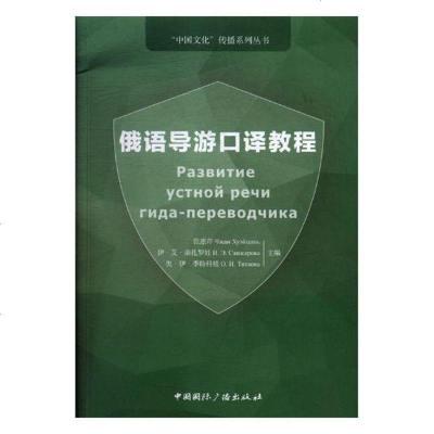 俄語導游口譯教程外語學習書籍