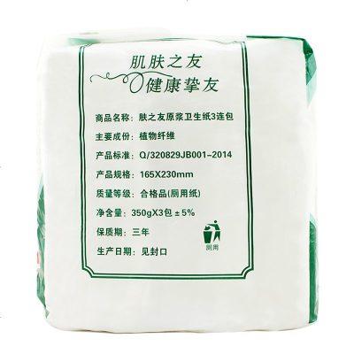 肤之友原浆卫生纸3连 X3提装平板纸纸巾草纸厕用家用卫生纸 邮
