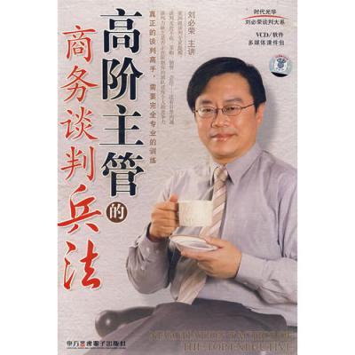 高階主管商務談判兵法(6VCD+1本文字教材)(軟件)