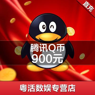 騰訊QQ幣★900元qq幣900Q幣900qb幣900QB900個Q幣直充★自動充值